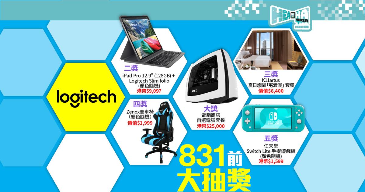 Logitech大抽獎.贏取iPad Pro、電競椅、Switch Lite等禮品💰大獎價值$25,000