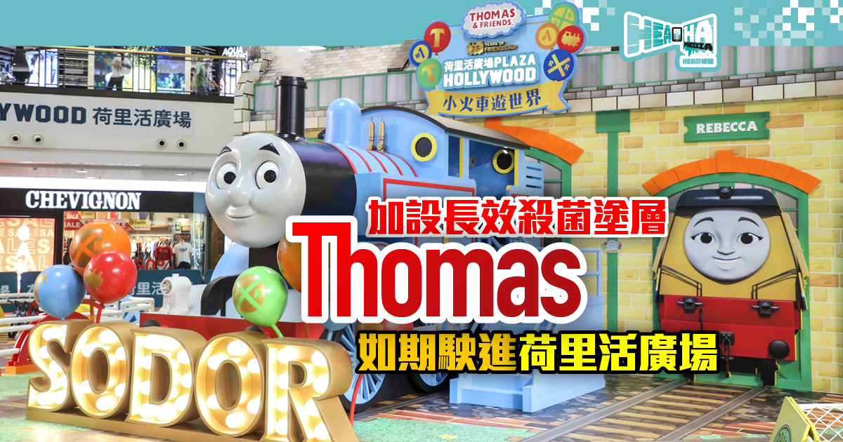 Thomas & Friends 75周年小火車遊世界🚂💨加強防疫措施  無懼第三波🦠
