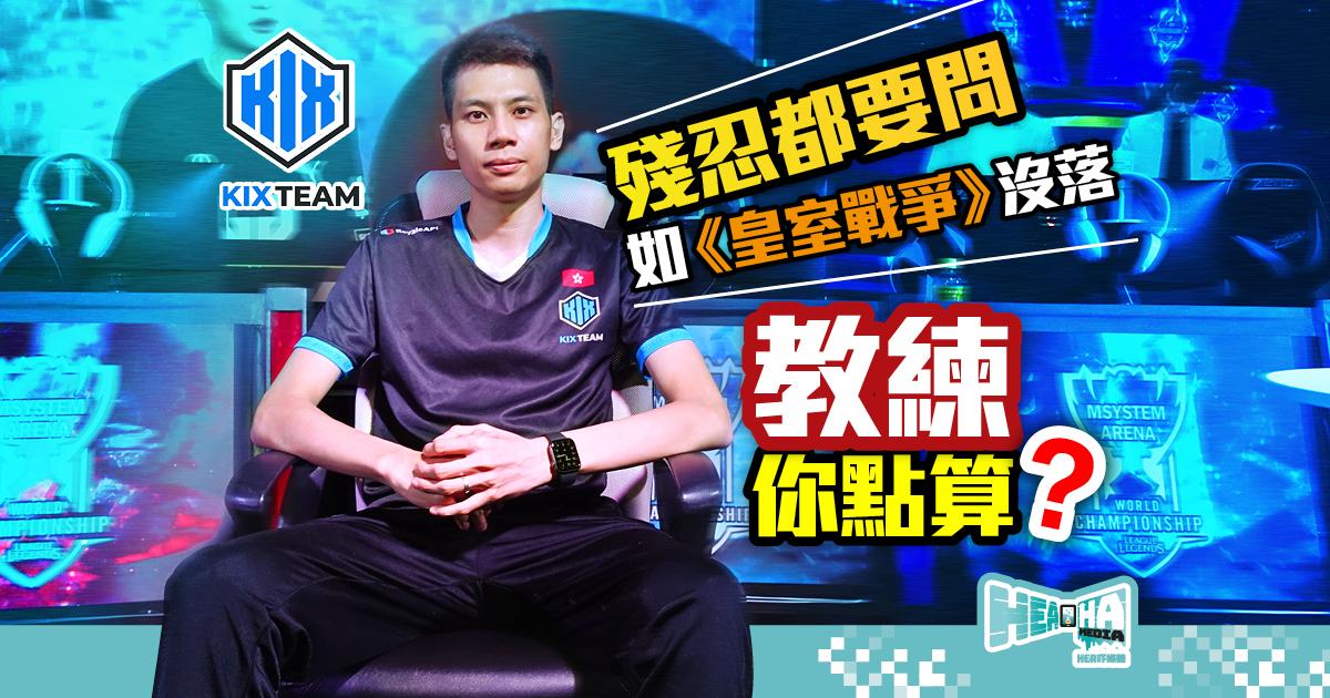 Maluntin@KIX Team 專訪🎙️ 由香港選手轉戰電競教練  成魔之路值得參考