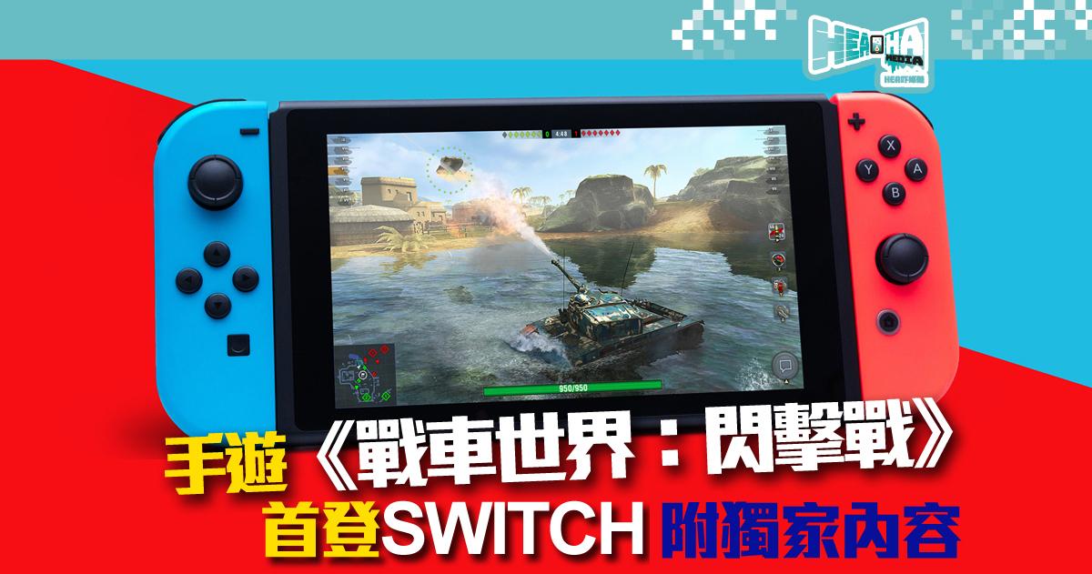 手遊《戰車世界:閃擊戰》登上任天堂Switch   獨家遊戲內容大披露!