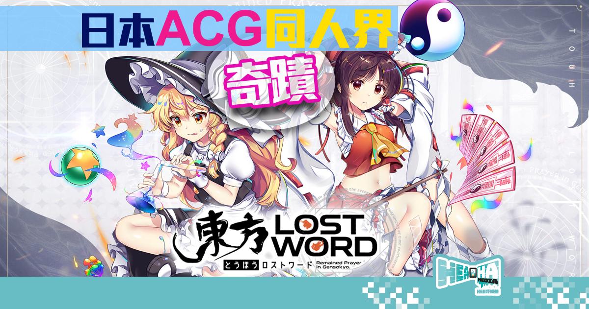 【日本ACG同人界三大奇蹟之一】二次創作RPG手遊《東方LostWord》預定9月展開事前登錄