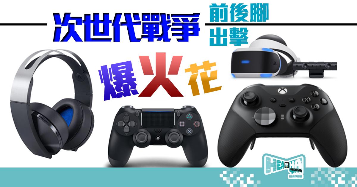 【次世代戰爭】 PS4 周邊設備能應用到 PS5?Xbox One 手掣玩到 Xbox Series X?