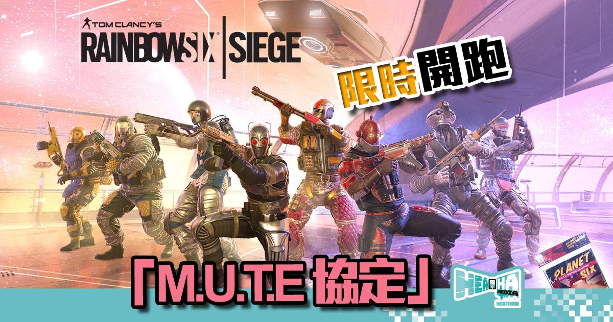 《虹彩六號:圍攻行動》「M.U.T.E協定」限時活動開跑