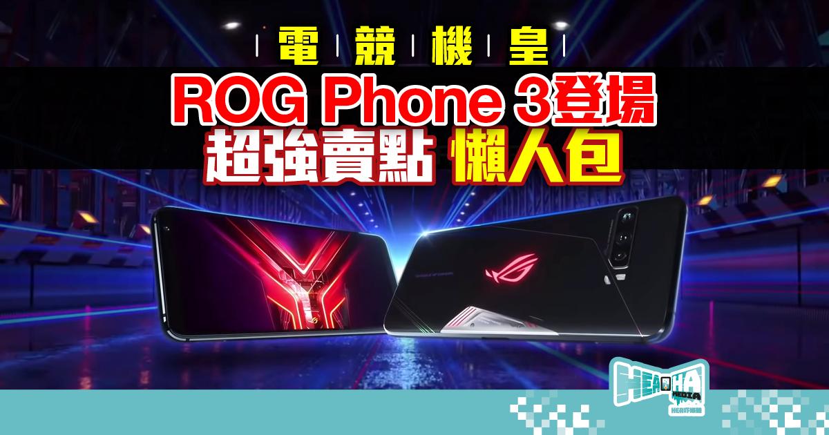 【電競機皇登場】ASUS ROG Phone 3 獨佔鰲頭.女神張曦雯現身發布會試玩