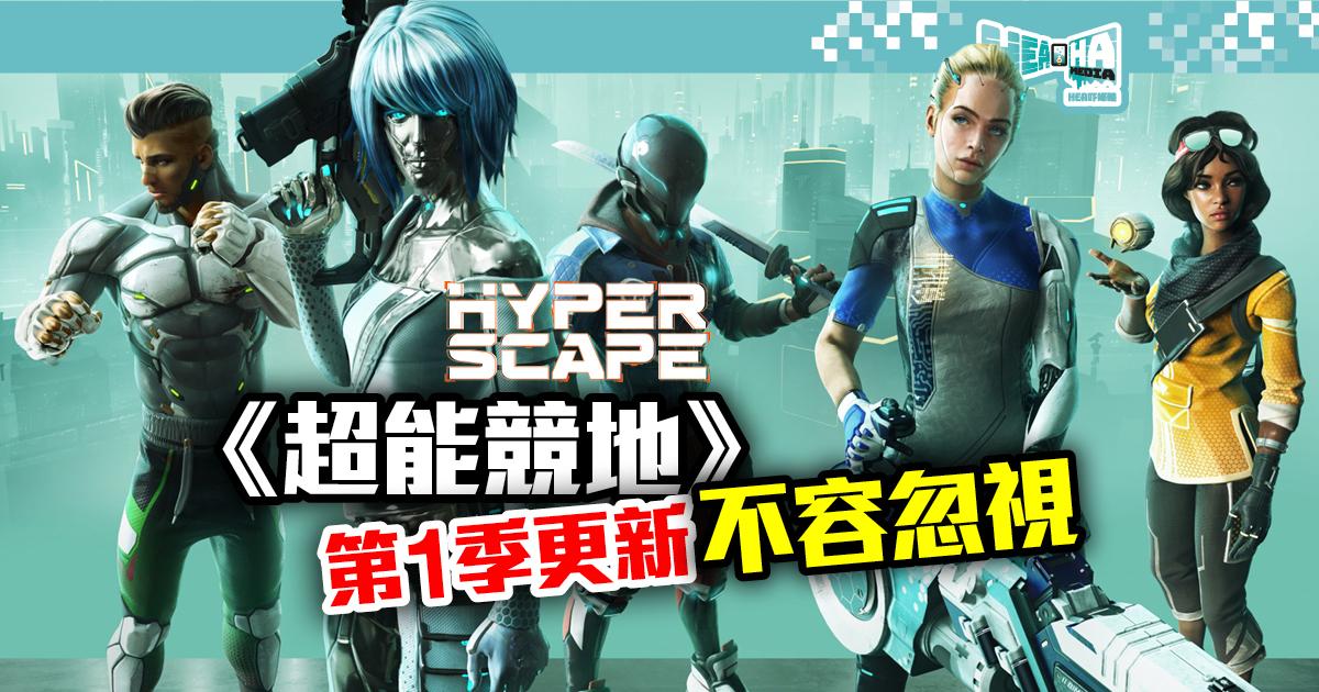 大逃殺遊戲《超能競地Hyper Scape》第1季更新內容8月11日推出