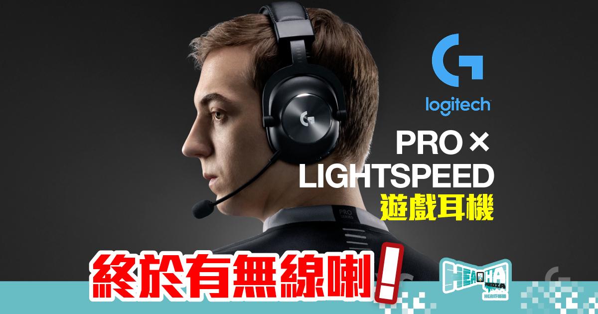 Logitech G 頂級電競專業遊戲耳機  PRO X LIGHTSPEED 無線遊戲耳機