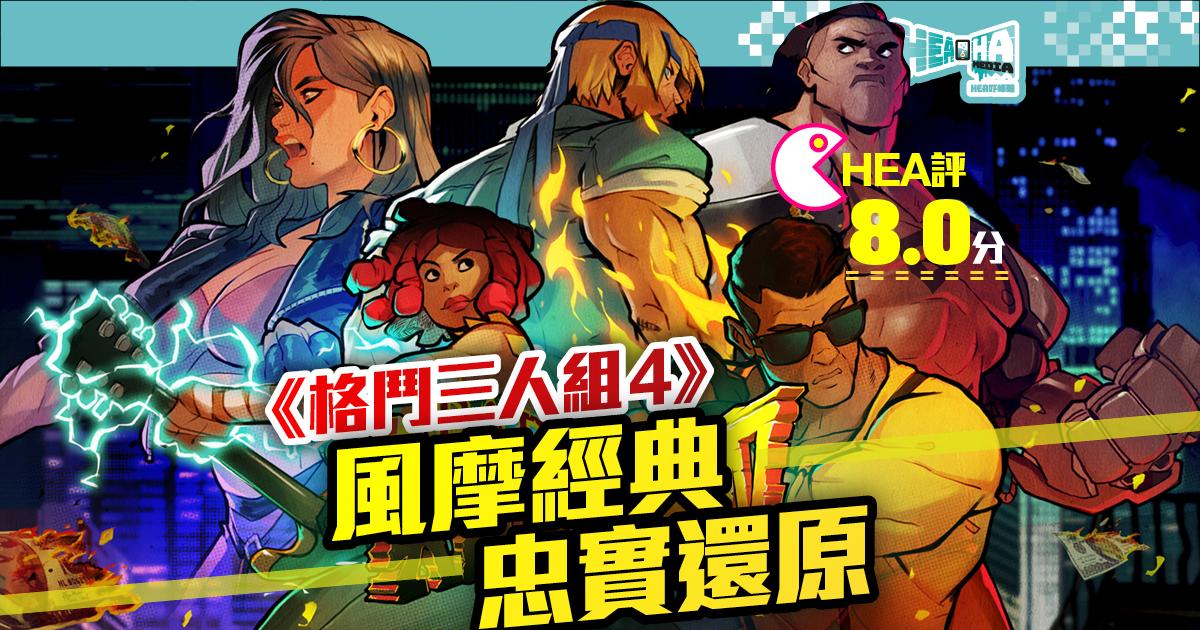 【遊戲評測】經典還原.全新繪風 《格鬥三人組4》17角色、12關爆機!
