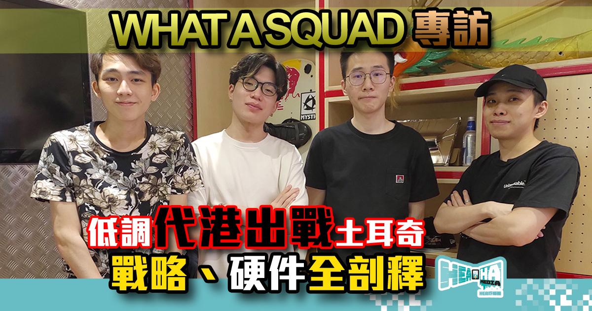 戰隊專訪🎙️Red Bull M.E.O冠軍「What A Squad」  下年代表香港出戰土耳其總決賽