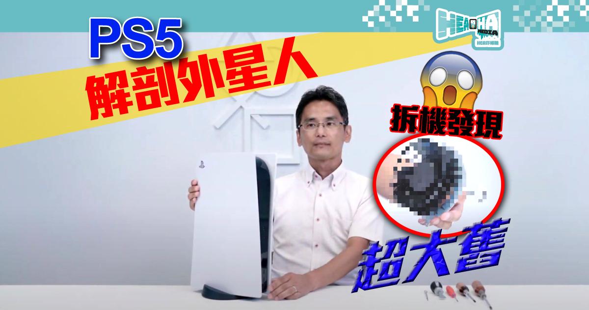 【PS5拆機】解剖PS5 SONY專業拆機片  超大主機強勁運算、過熱問題解決!