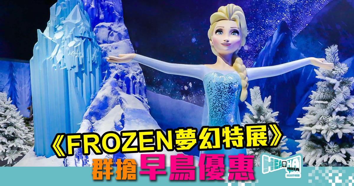 《富衛保險主要贊助:Frozen夢幻特展》大玩高科技互動感應體驗