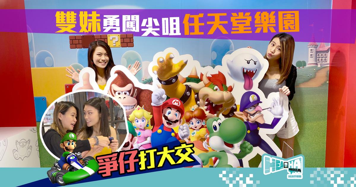 任天堂NSEW新店進駐K11 MUSEA  香港獨家尊享「孖寶」35週年日本直送精品 | HEAHA Media