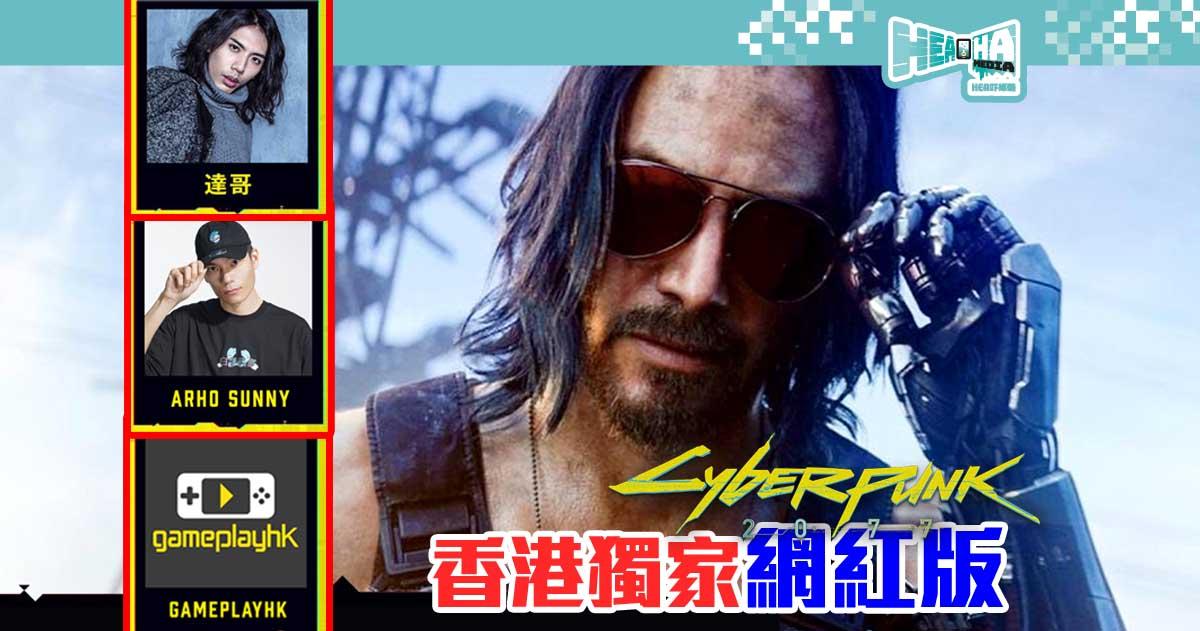 《Cyberpunk 2077》香港KOL特別版  達哥、Arho Sunny、短片攻略獨家特典