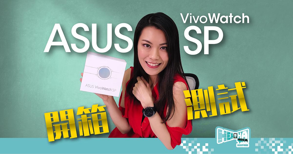 【詳評公主👸🏻貼地實測】華碩 VivoWatch SP健康管理智能錶 大玩精準健康數據