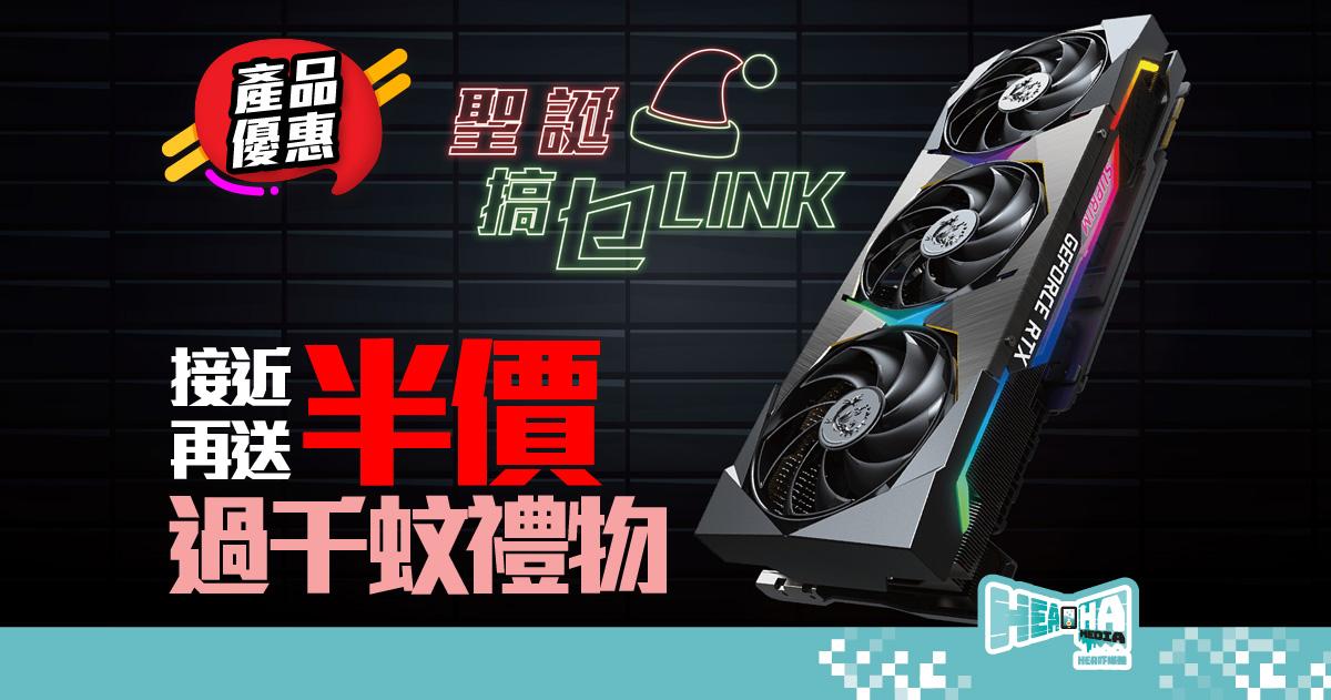 漢科「聖誕搞乜 LINK」3 重限定優惠❗有機會以接近半價購買全新 GeForce RTX 30 系列顯示卡