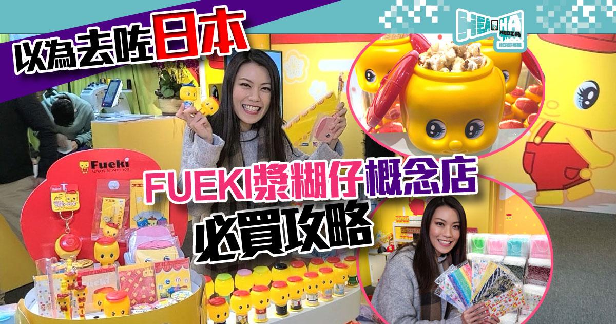 日本 Fueki 漿糊仔首間海外概念店進駐灣仔多款日本直送及香港限定精品