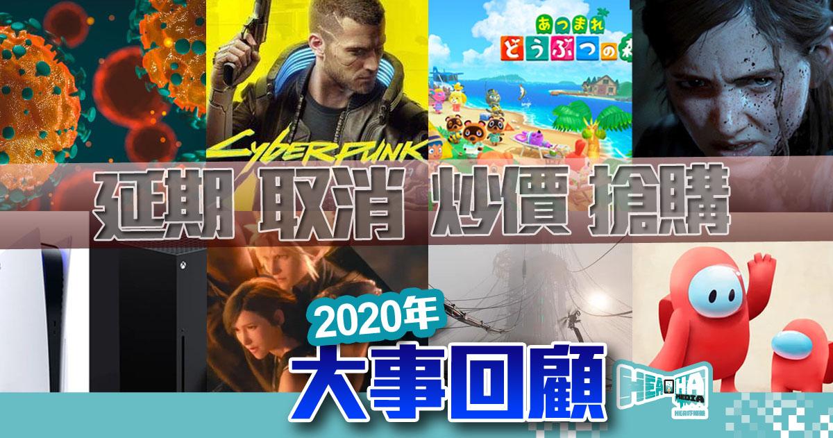 【苦中一點甜】2020年遊戲界大事回顧!哪件事令你最難忘?