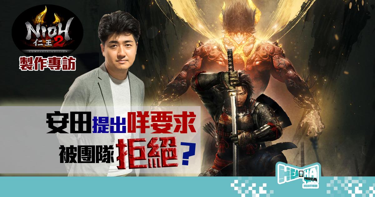 《仁王2》監製專訪🎙️安田文彥大談製作血淚史 劇透新DLC、新作、新題材!