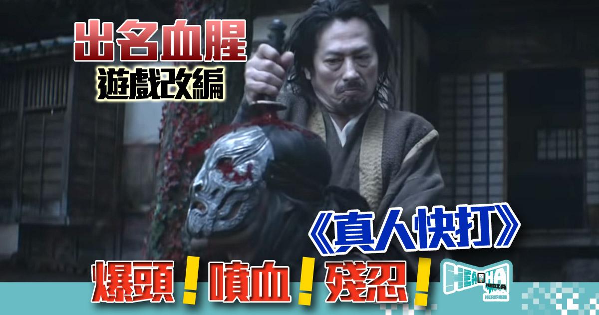 港版限制級《真人快打Mortal Kombat》預告登場 經典格鬥遊戲改篇 — 爆頭!噴血!血腥!