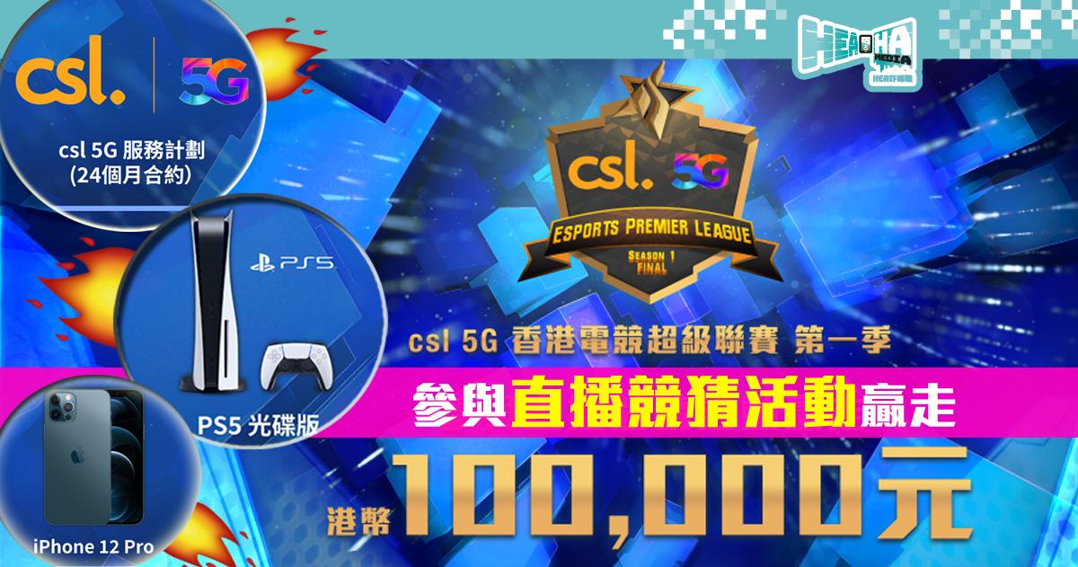 不可錯過😱《csl 5G香港電競超級聯賽 第一季》總冠軍即將揭曉❗「賽事直播競猜活動」贏巨獎