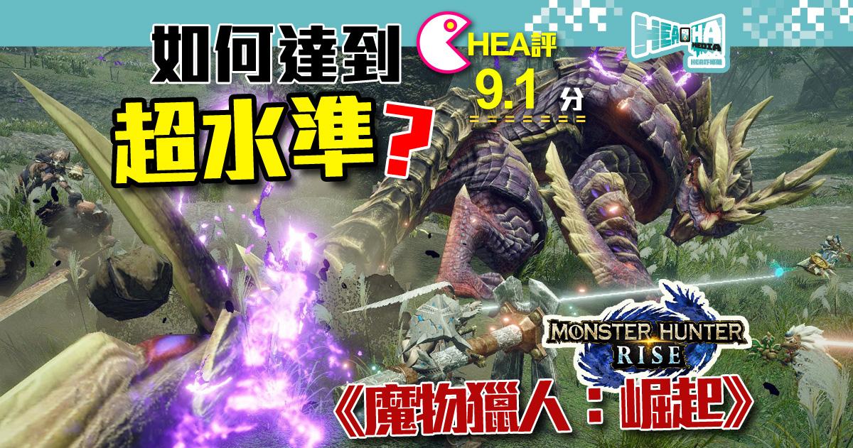 【遊戲評測】和風獵人正式登場《魔物獵人:崛起 Monster Hunter Rise》超水準之作
