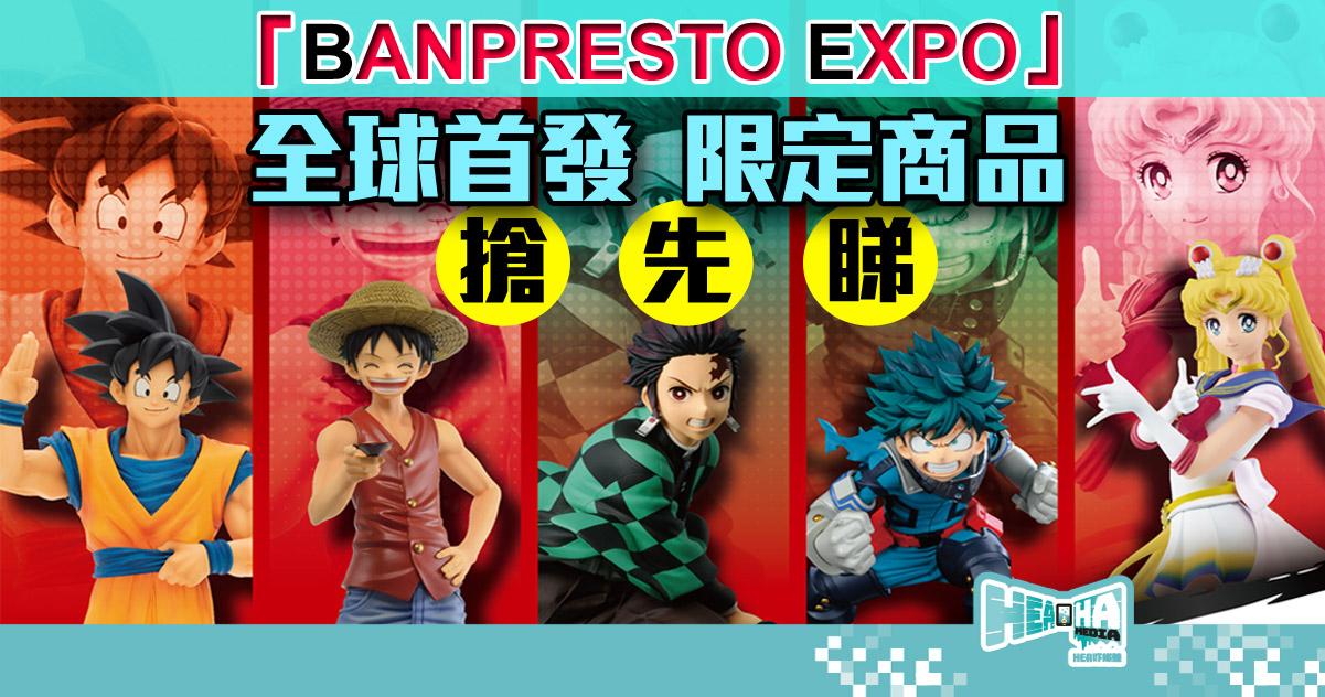 【BANPRESTO EXPO⾸抵港】⿁滅、海賊王、⿓珠殺入朗豪坊,搶先預訂全球⾸發限定商品!