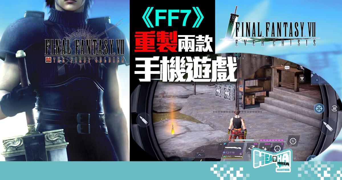 【FF新作】《Final Fantasy VII》重製成兩款極端類型手遊!你想玩大逃殺?定Q版殺?