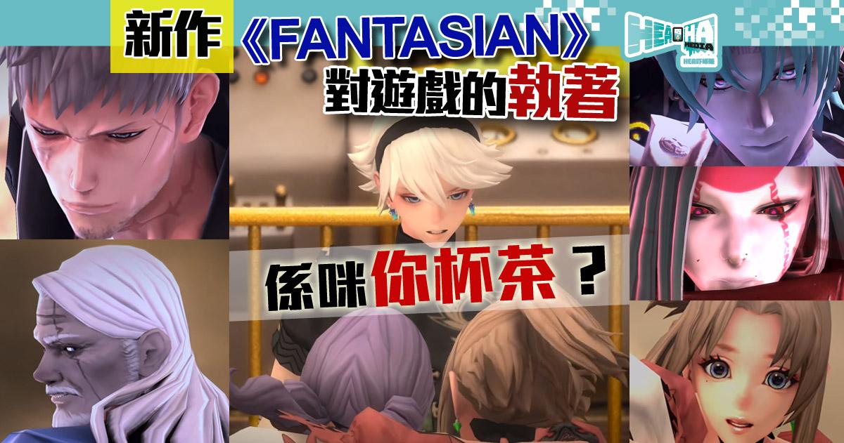 FF之父❌遊戲堅持❤️新作《Fantasian》登Apple Arcade 人手造出過百遊戲場景模型,太震撼!