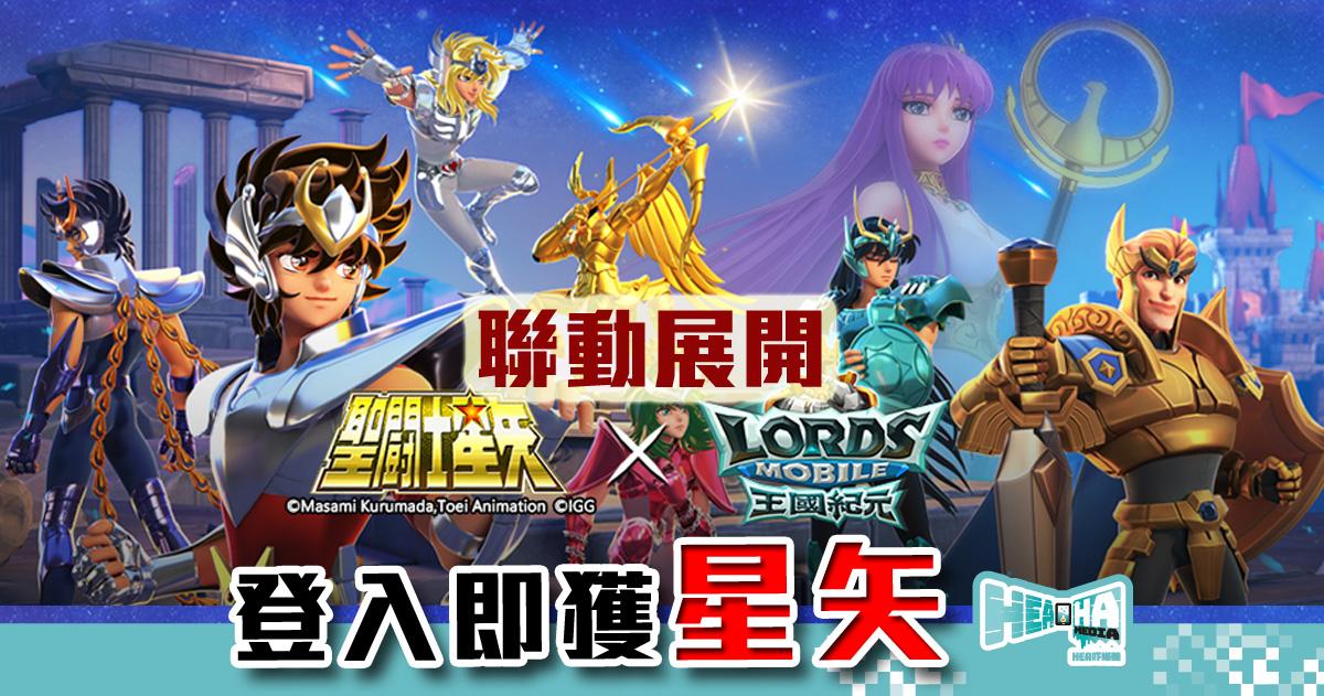 《王國紀元》×《聖鬥士星矢》聯動企劃正式展開!登入即獲「天馬座-星矢」英雄