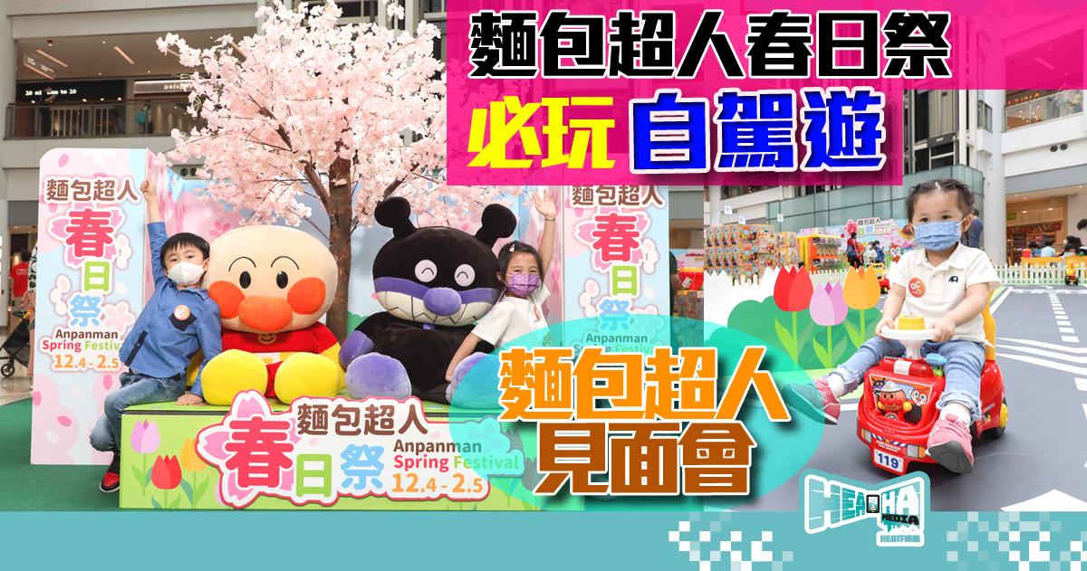 【奧海城❌麵包超人春日祭】200款玩具及優先發售精品 必玩「自駕遊呠呠車」及麵包超人見面會