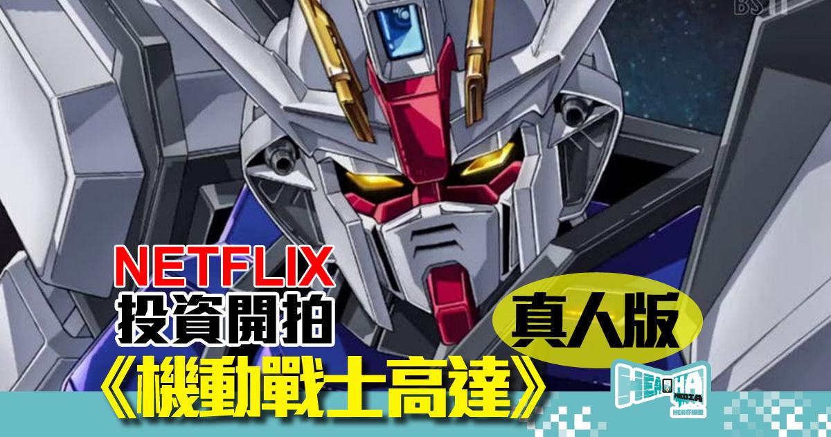 【遊戲改編】Netflix 宣佈投資開拍真人版《機動戰士Gundam》,高達迷夢境成真!