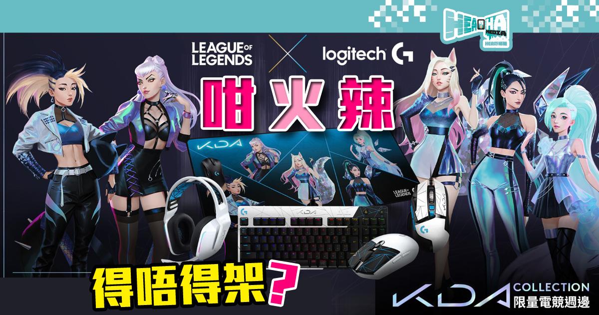 【虛擬女神ss】Logitech G x 英雄聯盟「K/DA COLLECTION」電競裝備 正式登陸香港