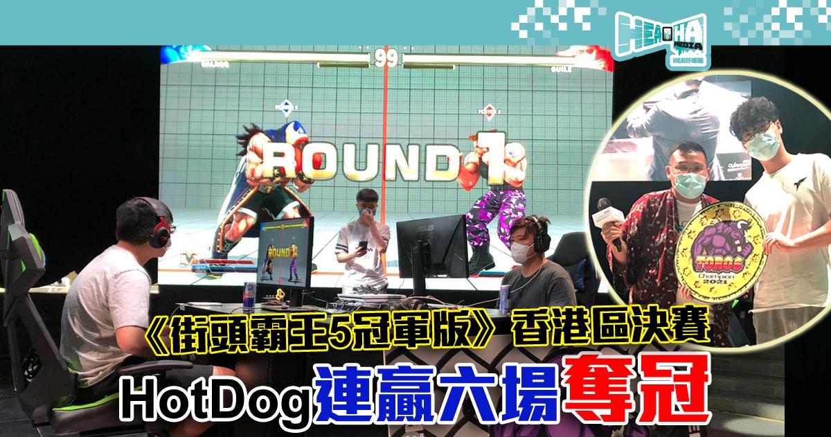 《街頭霸王 5》香港區電競聯賽決賽圓滿結束!職業選手 HotDog 連贏六場奪冠