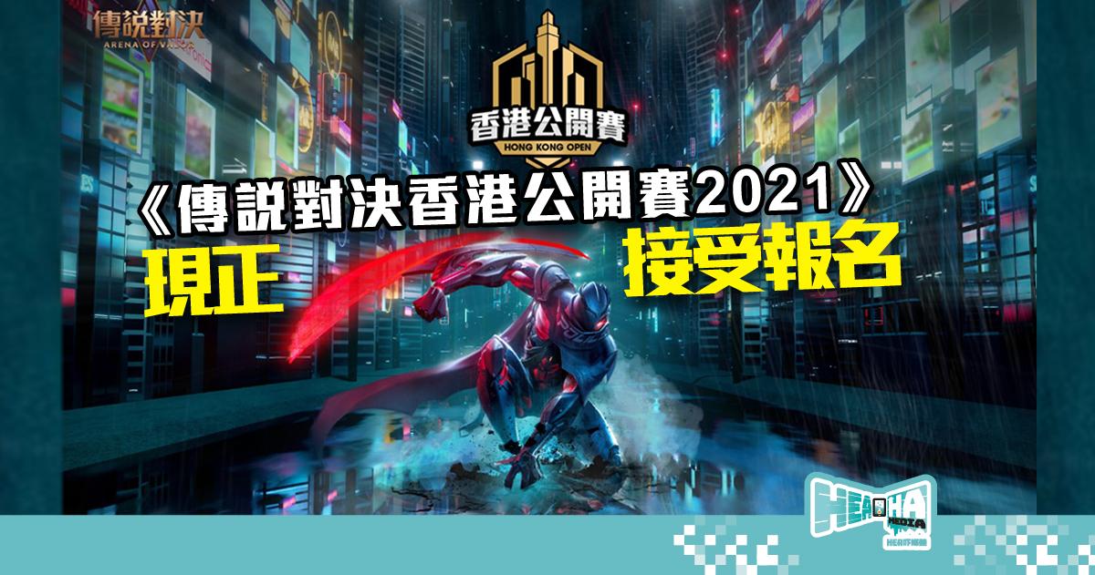 《傳說對決香港公開賽2021》現已接受公開報名賽事總獎金達港幣 $48,500