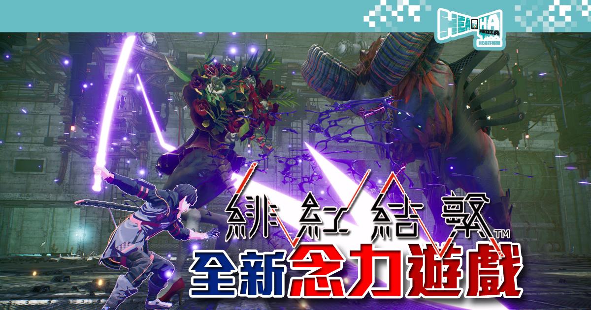 BANDAI NAMCO Entertainment 全新原創遊戲《緋紅結繫 Scarlet Nexus》將於6月登場