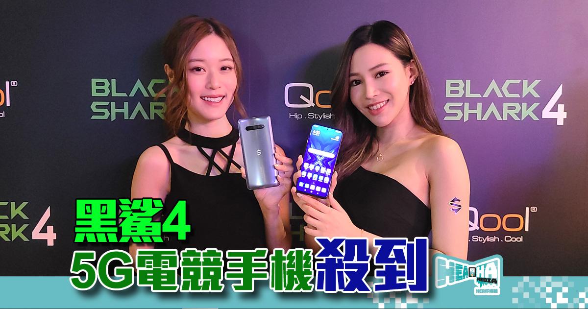 【黑鯊4 5G】中階價錢,高階電話配置  Black Shark 4 電競手機殺入香港!