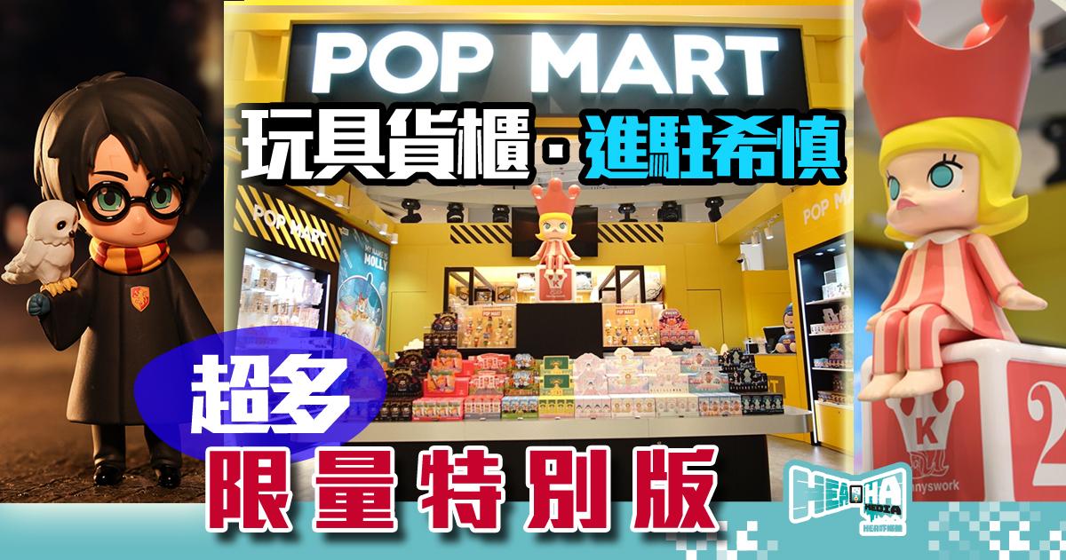 POP MART進駐希慎❤️Molly十五週年「玩具貨櫃」❌限量特別版「粉紅豹可動人偶」及「雙子獸」
