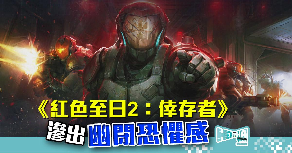 【遊戲評測】攻打外星異形《紅色至日2:倖存者》登陸 Steam,久違了的即時戰略爽快