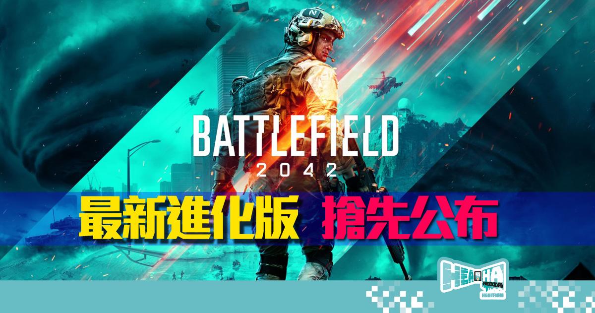 【E3速報】終極多人沙盒遊戲《戰地風雲》近未來風新作《BATTLEFIELD 2042》搶先公布