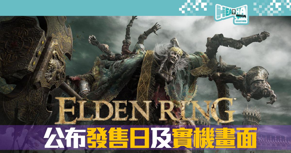 【ELDEN RING 艾爾登法環】Bandai Namco 搶先在「SGF 2021」公布發售日及實機畫面