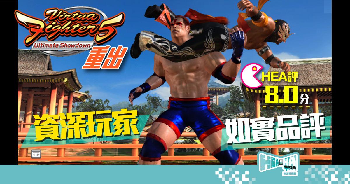 【遊戲評測】《Virtua Fighter 5 Ultimate Showdown》推新版PS4,資深玩家如實評論好與壞