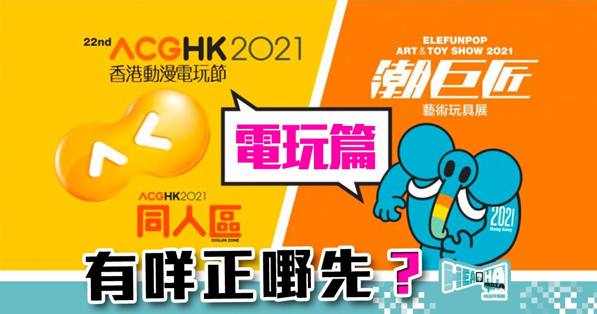 【動漫節.電玩篇】香港動漫電玩節 2021 開 SHOW!即時重點報導,優先睇活動焦點!