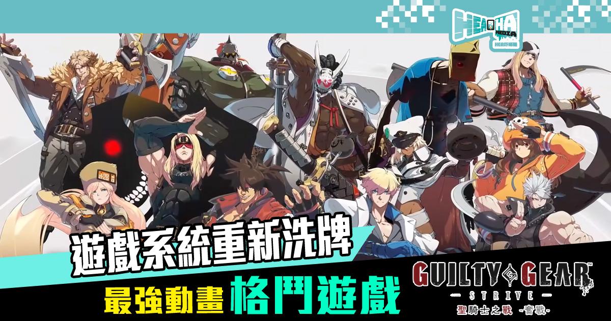【遊戲評測】最強動畫格鬥遊戲《聖騎士之戰 -奮戰-》遊戲系統重新洗牌 老手重新出發