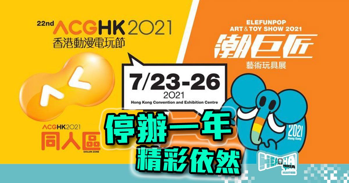 《香港動漫電玩節2021》停辦1年,今年7月終於搞得成!率先睇重拳出擊重點