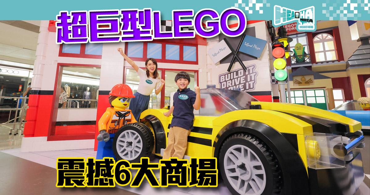 【香港好去處】超巨型 LEGO 震撼6大商場!1:25 比例夢幻主題樂園 X 換領限量版禮品