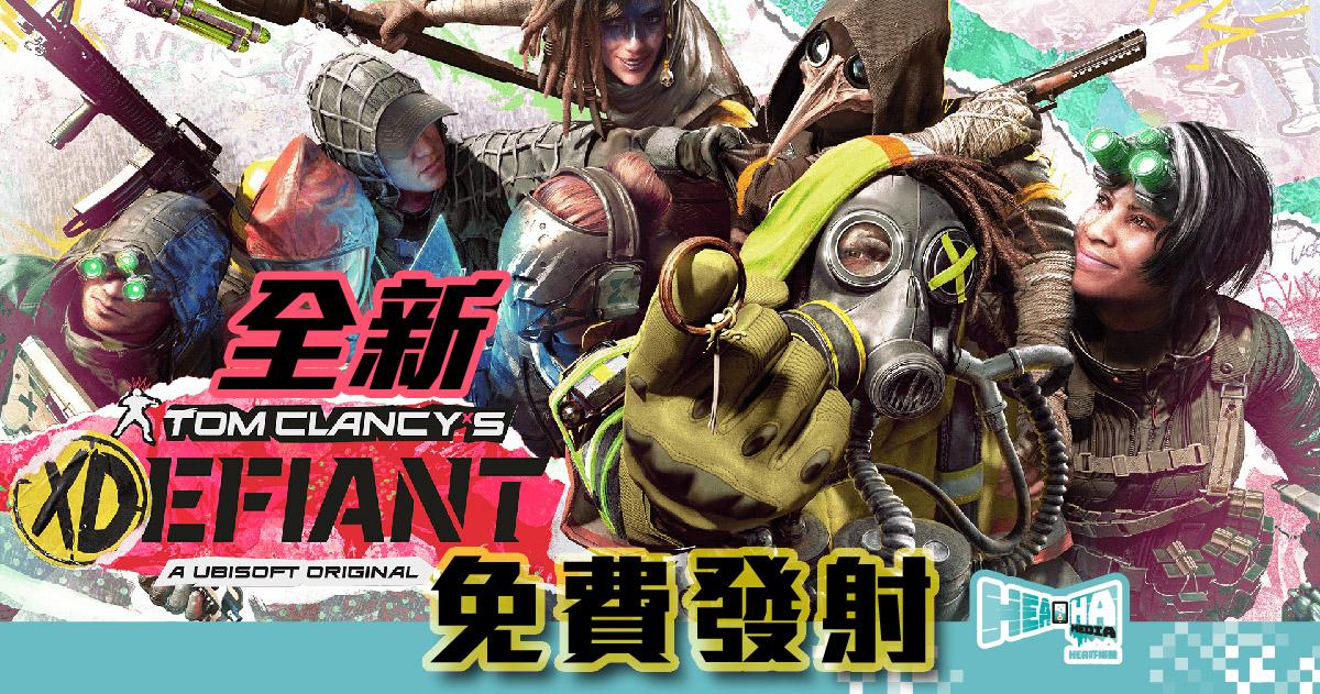 Ubisoft 全新發布《湯姆克蘭西:極惡戰線》免費玩!未來科幻槍戰6對6全速發射
