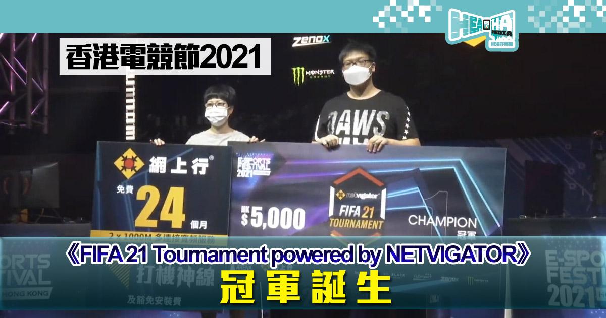 【香港電競節2021】《FIFA 21 Tournament powered by NETVIGATOR》電競比賽冠軍誕生