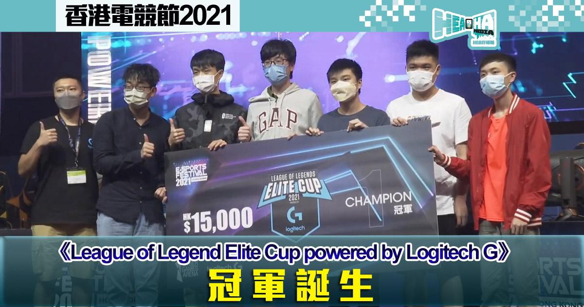【香港電競節2021】《League of Legend Elite Cup powered by Logitech G》電競比賽冠軍出爐