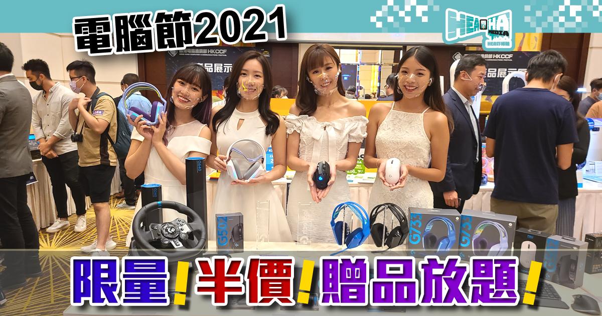電腦通訊節HKCCF 2021.第1日要搶乜?限量產品、半價優惠、贈品放題,掃平貨必看!